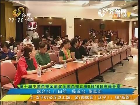 闪电速递:第十届中国杂技金菊奖全国杂技比赛9月16日在蓬开赛