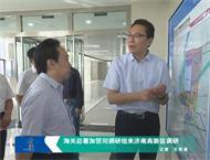 海关总署加贸司调研组来济南高新区调研