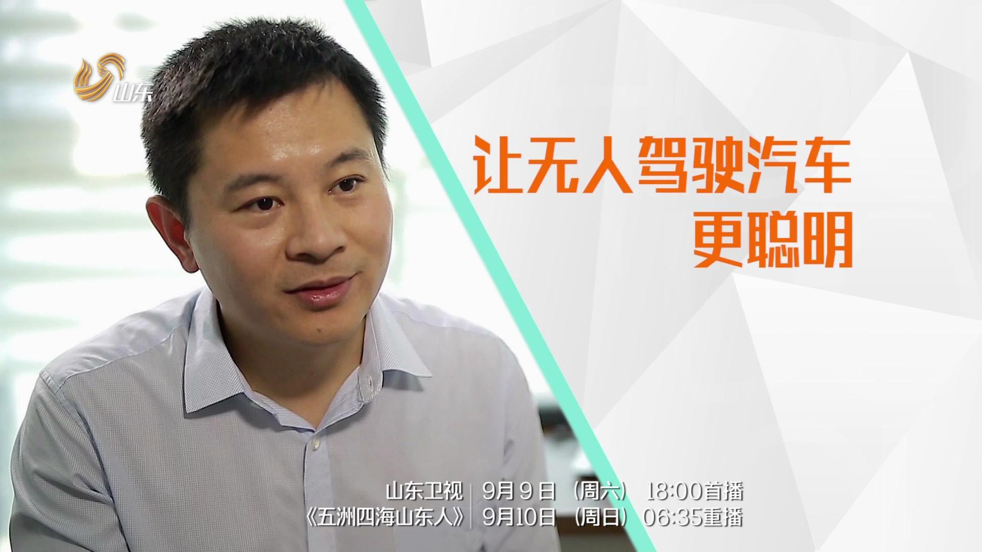 李升波:让无人驾驶汽车更聪明