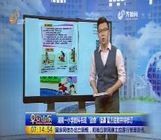 """超新早点:湖南一小学教科书现""""致命""""错误 官方道歉并将修订"""