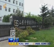 烟台福山:涉尘涉粉企业隐患多 啤酒厂有重大危险源