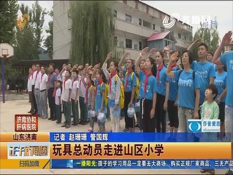 济南:玩具总动员走进山区小学
