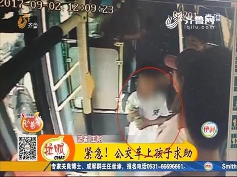 【凡人善举】济南:紧急!公交车上孩子求助