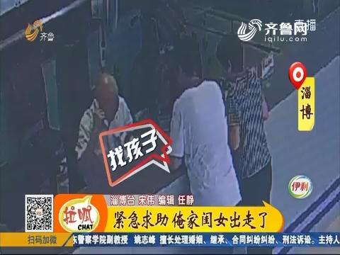 淄博:紧急求助 俺家闺女出走了