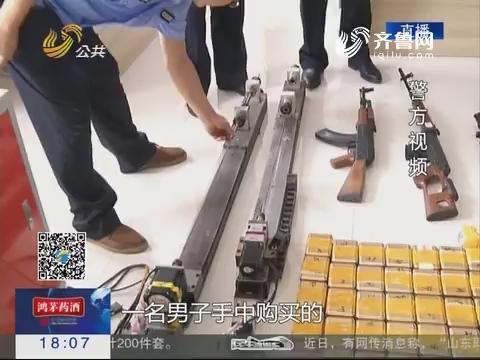 枣庄成功侦破重大非法制售枪支弹药案
