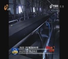 【砥砺奋进的五年】一块煤的转型