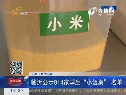 """临沂公示914家学生""""小饭桌""""名单"""
