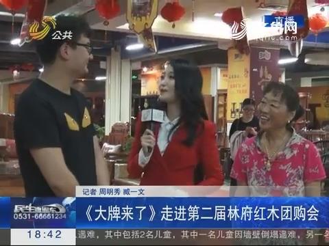 济南:《大牌来了》走进第二届林府红木团购会