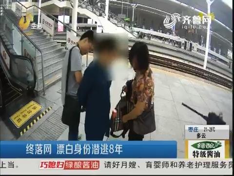 济南:隐姓埋名八年 女子要干啥?