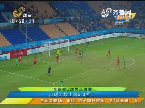 全运会U20男足决赛 点球大战上海5:3浙江
