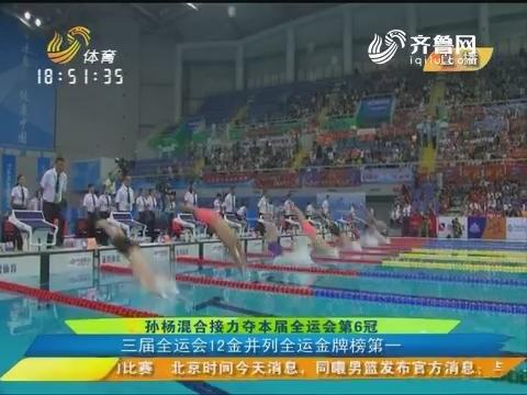 孙杨混合接力夺本届全运会第6冠 三届全运会12金并列全运会金牌榜第一