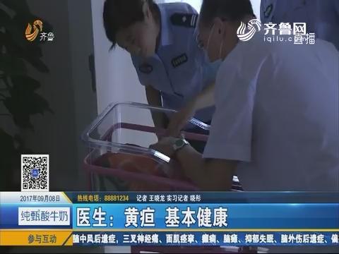 济南:浆水泉水库旁发现一男婴