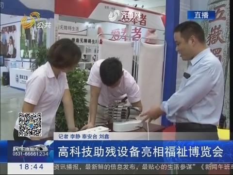 泰安:高科技助残设备亮相福祉博览会