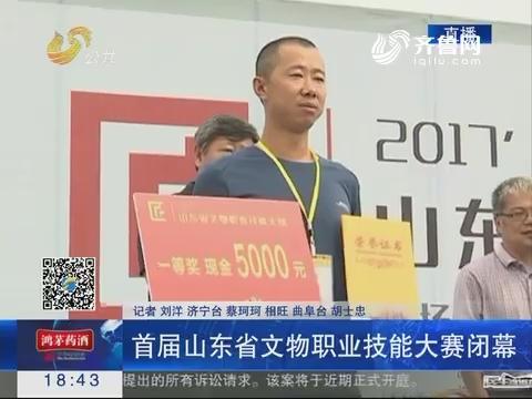曲阜:首届山东省文物职业技能大赛闭幕