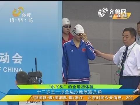 """""""小丫头""""的全运会初体验 十二岁王一淳全运泳池展露头角"""
