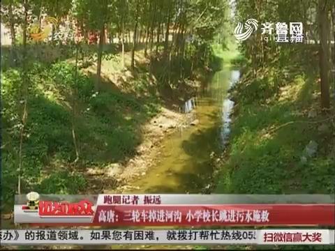 高唐:三轮车掉进河沟 小学校长跳进污水施救