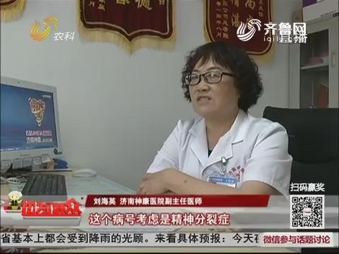 【神康有约】济南:儿子患精神分裂症 犯病砍伤父亲