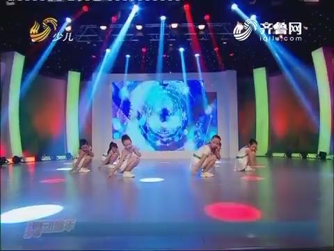 20170908《漂亮宝贝巧手妈》:舞动童年