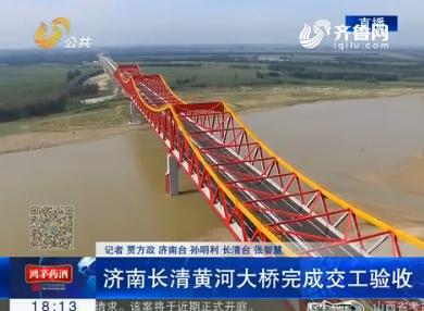 济南长清黄河大桥完成交工验收