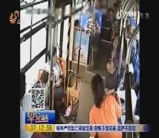 济宁:男童突发疾病 公交车秒变救护车