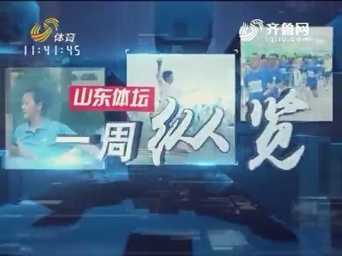 2017年09月09日《山东体坛一周纵览》