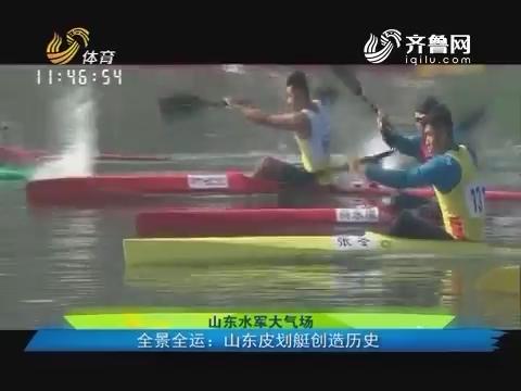 山东水军大气场 全景全运:山东皮划艇创造历史