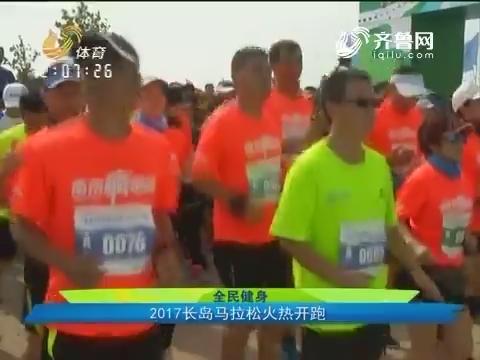 全民健身 2017长岛马拉松火热开跑