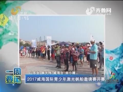 一周要闻:2017威海国际青少年激光帆船邀请赛开赛