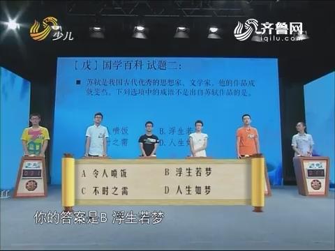 2017年09月09日《国学小名士》:山东省复赛中学组第二场