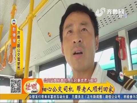 【凡人善举】济南:细心公交司机 帮老人顺利回家