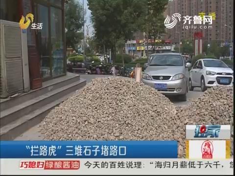 """济南:""""拦路虎""""三堆石子堵路口"""