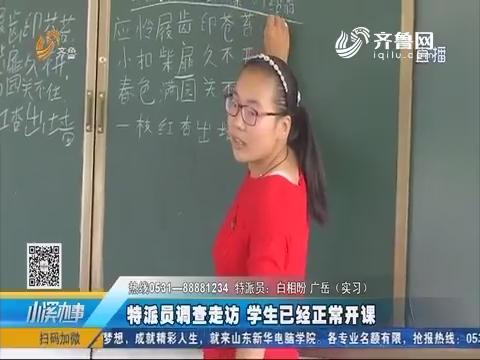 【菏泽】网传:小学开学四天 不见老师上课
