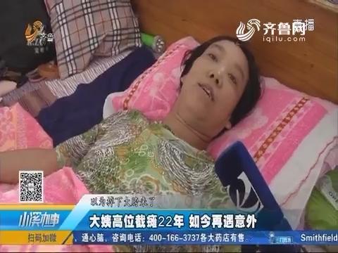 济南:大姨高位截瘫22年 如今再遇意外