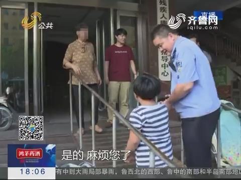 临沂:7岁自闭症女孩路口走失 交警民警联手助团圆