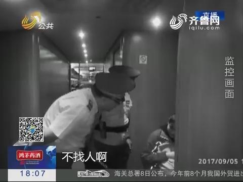 淄博:少女离家出走 铁警火车上拦停