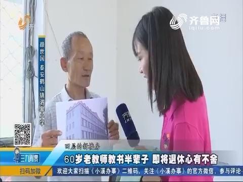 泰安:主播王苏进山村小学 要给孩子送惊喜