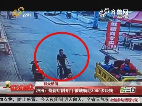 【群众新闻】济南:烧饼店刚开门 被贼顺走3000多块钱