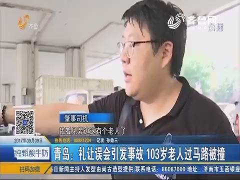 青岛:礼让误会引发事故 103岁老人过马路被撞