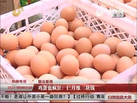 【群众新闻】济南:鸡蛋也疯狂 仨月涨三块钱