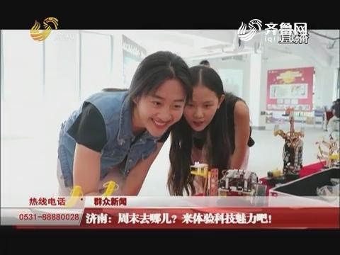 【群众新闻】济南:周末去哪儿?来体验科技魅力吧!