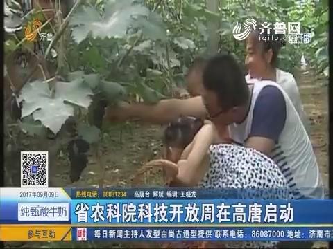 【喜迎十九大】山东省农科院科技开放周在高唐启动