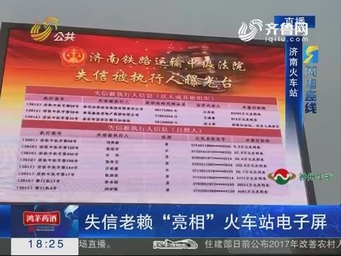 """【闪电连线】济南:失信老赖""""亮相""""火车站电子屏"""