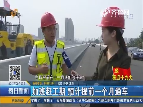 【喜迎十九大】济南工业北路快速路即将通车