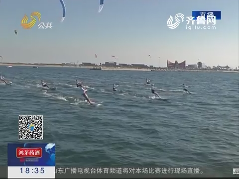 80余名世界顶尖职业风筝冲浪高手齐聚潍坊