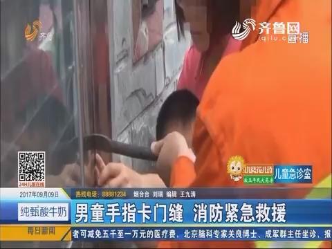 烟台:男童手指卡门缝 消防紧急救援