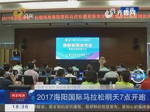 2017海阳国际马拉松9月10日7点开跑