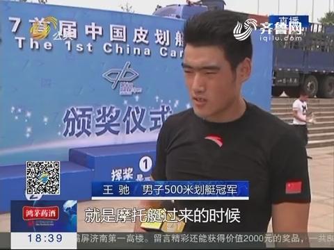 2017首届中国皮划艇公开赛在临沂开赛