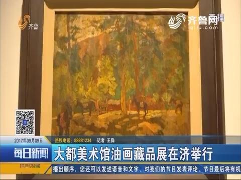 大都美术馆油画藏品展在济南举行