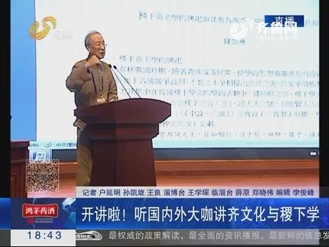 淄博:开讲啦!听国内外大咖讲齐文化与稷下学
