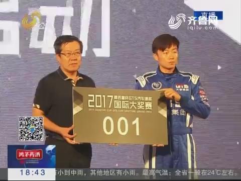 """汽车漂移国际大奖赛11月高唐开赛 将上演""""速度与激情"""""""